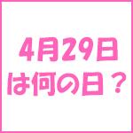 4月29日の記念日 今日は何の日?