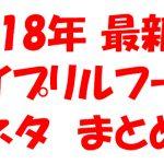 エイプリルフール 企業ネタ【2018年 最新版】