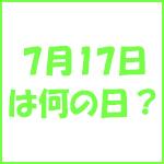 7月17日の記念日 今日は何の日?