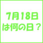 7月18日の記念日 今日は何の日?