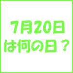 7月20日の記念日 今日は何の日?
