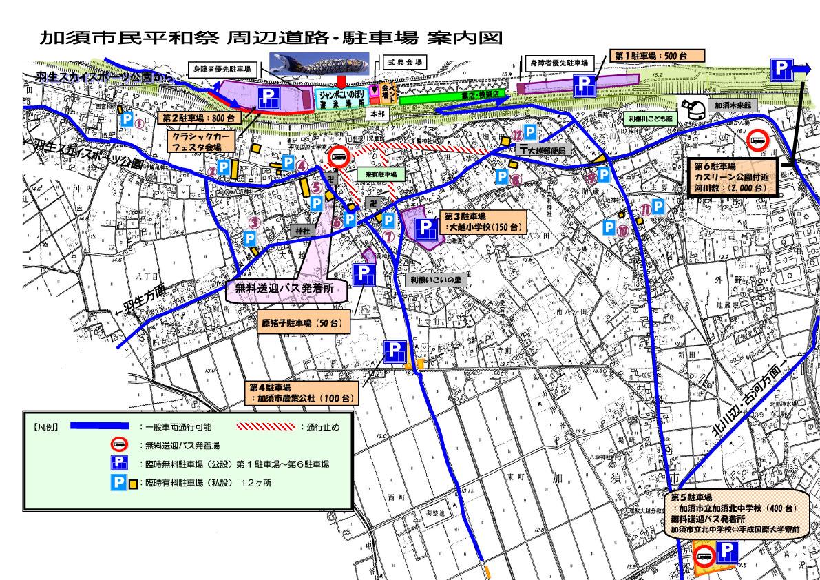 加須市民平和祭 駐車場