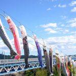 竜神峡鯉のぼりまつり2018年はいつ?日程やアクセス、駐車場情報・みどころ紹介