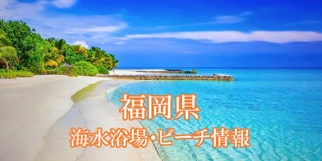 海水浴場 福岡県