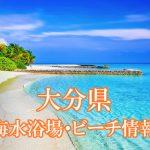 大分県(九州)の海水浴場&ビーチ 人気スポットから穴場まで2018年最新情報