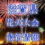 滋賀県(関西)の花火大会 2018年開催日程・打ち上げ時間 穴場スポットや交通アクセス情報など