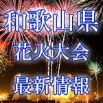 和歌山県(関西)の花火大会 2018年開催日程・打ち上げ時間 穴場スポットや交通アクセス情報など