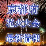 京都の花火大会 2018年開催日程・打ち上げ時間 穴場スポットや交通アクセス情報など