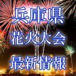 兵庫県の花火大会 2018年開催日程・打ち上げ時間 穴場スポットや交通アクセス情報など