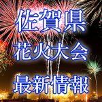 佐賀県の花火大会 2018年開催日程・打ち上げ時間 穴場スポットや交通アクセス情報など