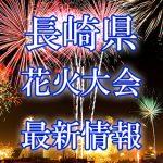 長崎県の花火大会 2018年開催日程・打ち上げ時間 穴場スポットや交通アクセス情報など