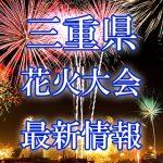 三重県の花火大会 2018年開催日程・打ち上げ時間 穴場スポットや交通アクセス情報など