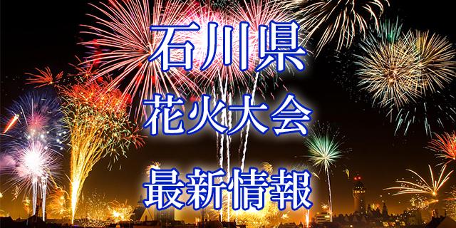 花火大会 石川