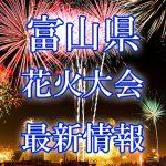 富山県(北陸)の花火大会 2018年開催日程・打ち上げ時間 穴場スポットや交通アクセス情報など