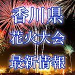 香川県(四国)の花火大会 2018年開催日程・打ち上げ時間 穴場スポットや交通アクセス情報など