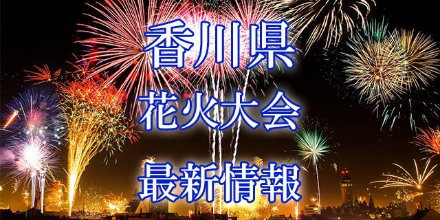 花火大会 香川県