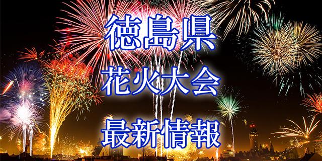 花火大会 徳島県
