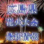 広島県の花火大会 2018年開催日程・打ち上げ時間 穴場スポットや交通アクセス情報など