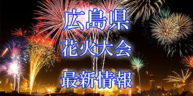 花火大会 広島