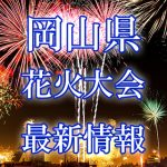 岡山県の花火大会 2018年開催日程・打ち上げ時間 穴場スポットや交通アクセス情報など