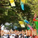 福岡県(九州)の七夕まつり・イベント 2018年最新情報