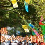 鹿児島県(九州)の七夕まつり・イベント 2018年最新情報