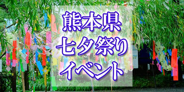 七夕 熊本県
