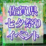 佐賀県(九州)の七夕まつり・イベント 2019年最新情報