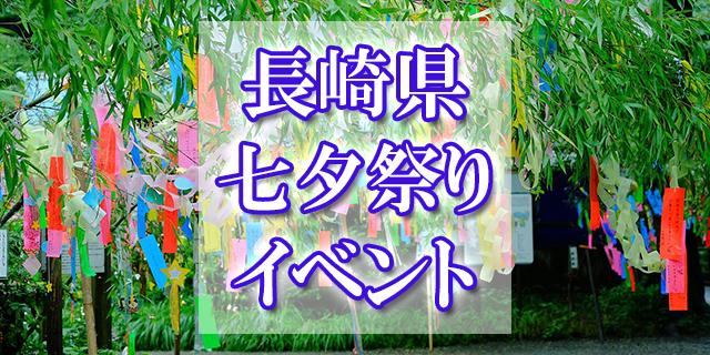 七夕 長崎県