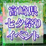 宮崎県(九州)の七夕まつり・イベント 2019年最新情報
