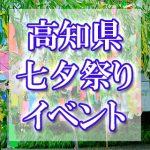 高知県(四国)の七夕まつり・イベント 2018年最新情報
