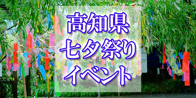 七夕 高知県
