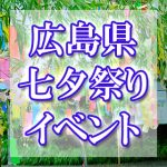 広島県(中国地方)の七夕まつり・イベント 2018年最新情報