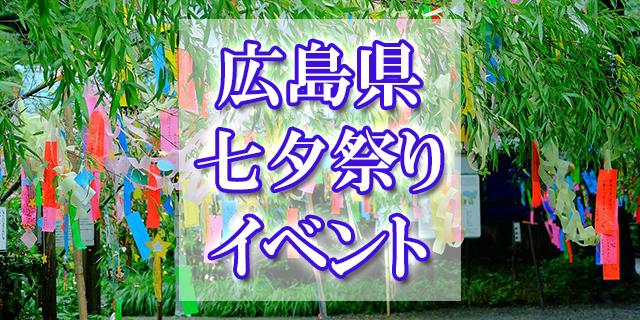 七夕祭り 広島