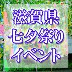 滋賀県(関西)の七夕まつり・イベント 2018年最新情報