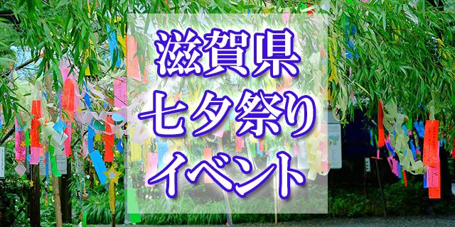 七夕まつり 滋賀県