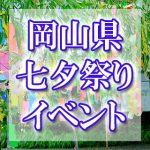 岡山県(中国地方)の七夕まつり・イベント 2019年最新情報