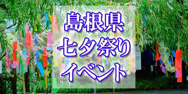 七夕 島根県