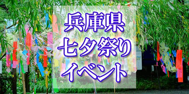 七夕 兵庫県