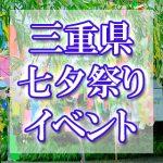 三重県の七夕まつり・イベント 2018年最新情報