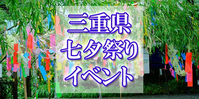 七夕まつり 三重県