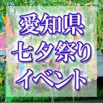 愛知県の七夕まつり・イベント 2018年最新情報