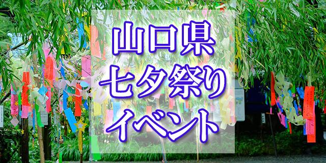 七夕まつり 山口県