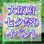 大阪(関西)の七夕まつり・イベント 2018年最新情報