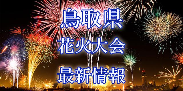 花火大会 鳥取県