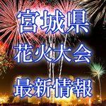 宮城県県の花火大会 2018年開催日程・打ち上げ時間 穴場スポットや交通アクセス情報など