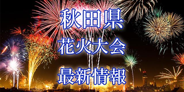 花火大会 秋田県