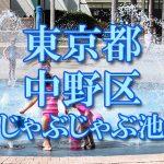 東京都内 中野区 じゃぶじゃぶ池おすすめ人気スポット・公園2018 子供の水遊び 噴水