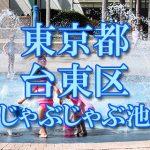 東京都内 台東区 じゃぶじゃぶ池おすすめ人気スポット・公園2018 子供の水遊び 噴水