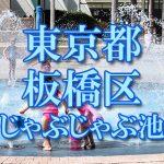 東京都内 板橋区 じゃぶじゃぶ池おすすめ人気スポット・公園2018 子供の水遊び 噴水